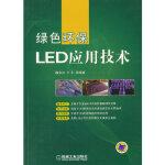 【正版直发】绿色环保LED应用技术 魏学业 9787111354970 机械工业出版社
