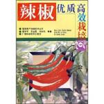辣椒优质高效栽培 唐学军,李业勇,刘春长 9787806197042 广西科学技术出版社
