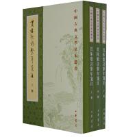 贯休歌诗系年笺注(全三册)--中国古典文学基本丛书