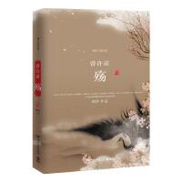 曾许诺・殇(全新修订版)(改编电视剧《上古情歌》由黄晓明、宋茜主演,正在热播!)