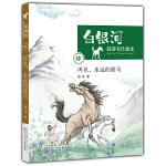 薛涛名作画本・白银河――再见,永远的骏马
