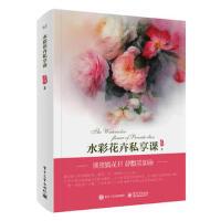 正版图书水彩花卉私享课(全彩) 苏洱 9787121323300 电子工业出版社