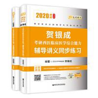 贺银成2020考研西医临床医学综合能力辅导讲义同步练习+全真模拟试卷及精析(2本)