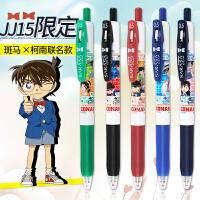 限定款日本ZEBRA斑马笔JJ15名侦探漫威柯南SARASA彩色按动中性笔
