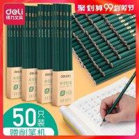 得力小学生铅笔2比hb儿童幼儿园2b素描考试涂卡专用笔2h带橡皮擦头的铅笔套装文具学习用品正品无毒铅笔批发