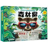 正版全新 森林报:夏/好好玩小自然科学家系列