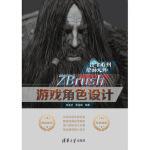 【正版全新直发】ZBrush游戏角色设计 张金钊,张金镝 9787302396598 清华大学出版社