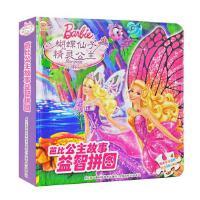 芭比公主故事益智拼图 蝴蝶仙子和精灵公主 故事益智趣味游戏拼图书 精装版56片 2-3-4-6岁幼儿童拼板左右脑开发玩