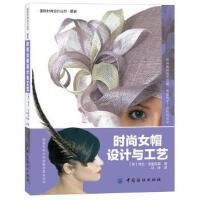 【正版二手书旧书9成新左右】时尚设计丛书服装:时尚女帽设计与工艺9787506498340