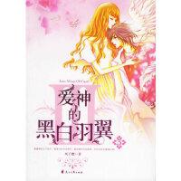 【二手正版9成新】爱神的黑白羽翼3,风千樱,花山文艺,9787806738801
