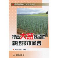 提高大葱商品性栽培技术问答