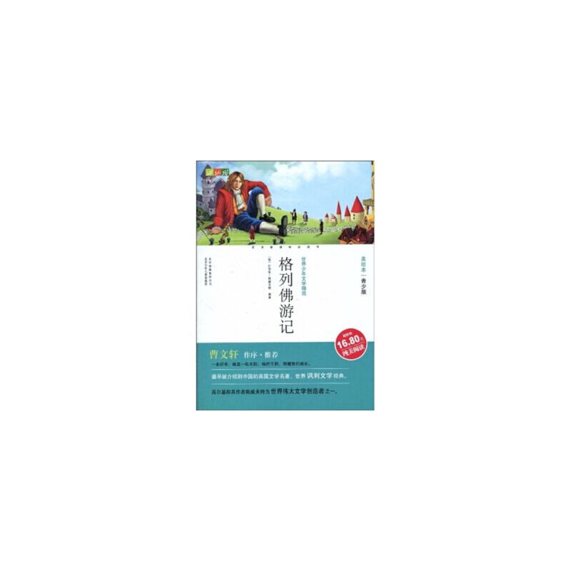 成长文库 世界少年文学精选:格列佛游记(美绘本 青少版)  9787530125533