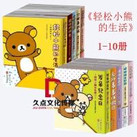 轻松小熊的生活系列(1-10套装)