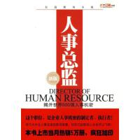 【二手正版9成新】人事总监 中国友谊出版公司9787505725089