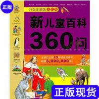 【二手旧书9成新】新儿童百科360问(升级注音版金色卷) 9787530448779 /盖夫 著?