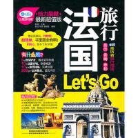 【正版二手9成新】法国旅行,Let's Go 陈荣,《亲历者》编辑部著