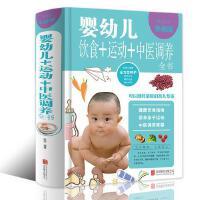 婴幼儿饮食+运动+中医调养全书 全彩珍藏版养育健康宝宝营养食谱
