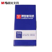 晨光文具 蓝色复写纸复印纸双面蓝色蓝印纸复写纸100张/包 蓝色 48K(85*185mm) APYVA6081盒
