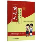 新时代中国特色社会主义事业接班人