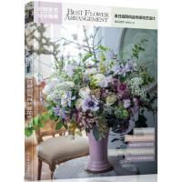 岁时花艺设计指南――春日庭院风自然感花艺设计