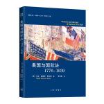 美国与国际法(1776-1939)