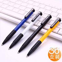 36支装圆珠笔办公文具用品原子笔蓝色学生油笔按动办公圆珠笔
