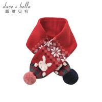 davebella戴维贝拉冬季新款男女童围巾宝宝保暖围巾DBZ8397-3