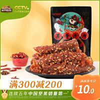 【限时满300减200】【三只松鼠_蜀香牛肉100g】肉脯手撕牛肉麻辣味
