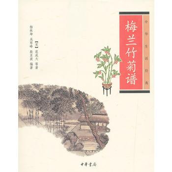 梅兰竹菊谱(中华生活经典)