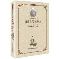 【二手原版9成新】 智慧巨人丛书:不可抹灭的印记之 贝格尔号航海志, (英) 查尔斯.达尔,(Darwin,C.R.)