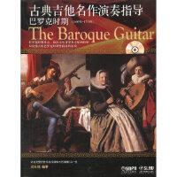 【新书店正品包邮】古典吉他名作演奏指导 巴罗克时期(附CD一张) 闵元A 上海音乐出版社 9787807517702