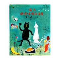 蒲蒲兰绘本猫太噼哩噗噜在海里――猫太在鱼形大船的神奇冒险,剧情幽默!