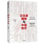 【全新直发】企业家精神与中国经济 中信出版集团股份有限公司