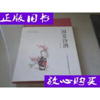 [二手旧书9成新]国宴汾酒(内含中华人民共和国成立70周年入席证?