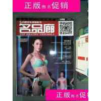 [旧书二手9成新]中国汽车用品配件名品廊2015.9