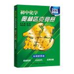 初中化学奥林匹克竞赛全真试题・全国联赛卷(2016详解版)