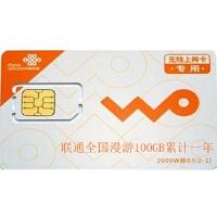 中国联通4G上网卡 资费套餐卡 全国漫游100GB累计1年