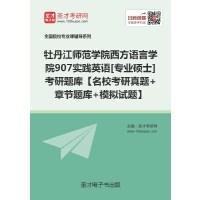 2021年牡丹江师范学院西方语言学院907实践英语[专业硕士]考研题库【名校考研真题+章节题库+模拟试题】(一般包含: