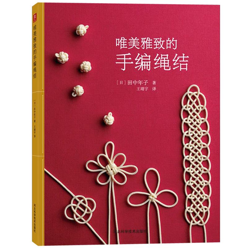 手工diy饰品绳编手链教材书籍结绳基础入门编织大全 中国结技法编织图