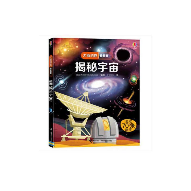 正版现货 尤斯伯恩看里面:揭秘宇宙 3D科普书籍3-6-7-8-10岁幼儿大科普百科全书宇宙、星空、行星太阳系 儿童宇宙启蒙游戏翻翻书