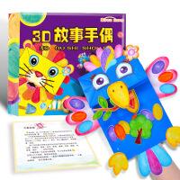 手偶画幼儿园粘贴纸女孩玩具 儿童手工diy创意制作材料包