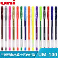 三菱笔三菱中性笔UM-100�ㄠ�笔丨中性笔 0.5mm 10支一盒学生课堂笔彩色中性笔标记笔 办公用笔 彩色中性笔