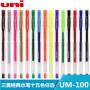 三菱笔UM-100�ㄠ�笔丨中性笔 0.5mm 10支一盒学生课堂笔彩色中性笔标记笔 办公用笔 彩色系列0.7mm0.8mm规格