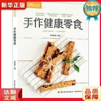 手作健康零食(萨巴厨房) 萨巴蒂娜 9787518427086 中国轻工业出版社 新华正版 全国70%城市次日达