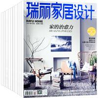 瑞丽家居杂志 订阅2021年 2021年起涨价为30元/本 家装室内设计杂志
