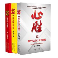 金一南:心胜套装(全三册) 批量团购电话:4001066666转6
