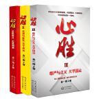 金一南:心胜套装(全三册)  批量团购电话:010-57993380