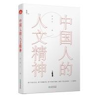 中国人的人文精神
