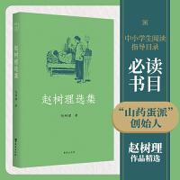 赵树理选集:完整收录《小二黑结婚》《李有才板话》《登记》等名篇 中小学生阅读指导目录入选书目