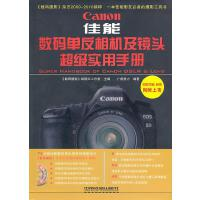 佳能数码单反相机及镜头超级实用手册 《数码摄影》绿镜头工作室 主编 9787113118884 中国铁道出版社【直发】